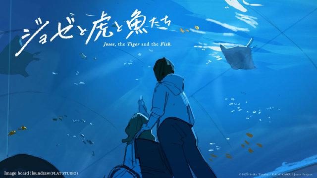 动画电影「Jose与虎与鱼们」于官网公开了大量封面壁纸