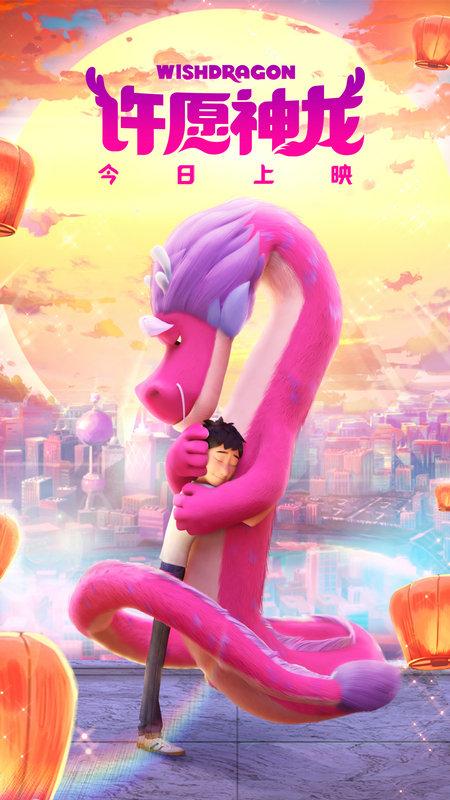 动画电影《许愿神龙》今日正式公映,神龙开年为全国观众送好运 八大看点不容错过