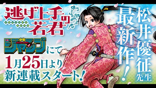 松井优征全新作品「擅长逃跑的公子」将于1月25日开始连载
