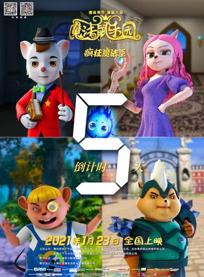 """动画电影《魔法鼠乐园》发布""""上映倒数计时5天""""海报,于2021年1月23日上映"""