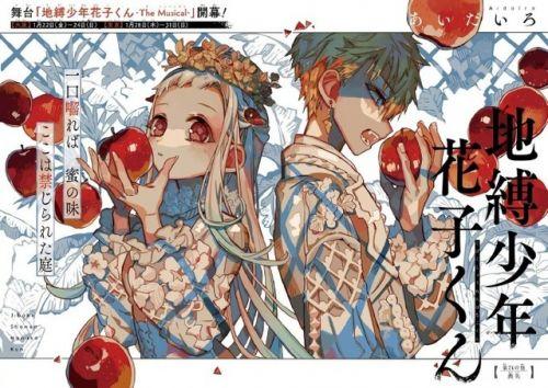 人气漫画「地缚少年花子君」公开了最新的彩色插图,人物为花子君和八寻宁宁