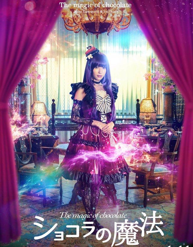 漫画「巧克力魔法」改编的真人版电影,由原NGT48成员山口真帆主演