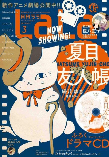 杂志「月刊LaLa」3月号的封面于公开,主角是「夏目友人帐」中的猫咪老师