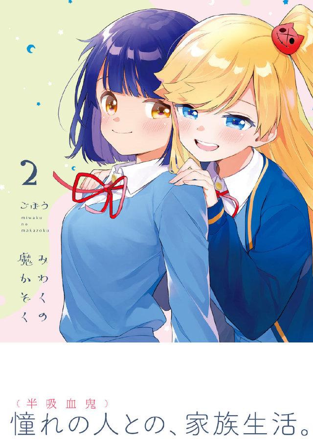 「魅惑魔族」第二卷的的封面图,于2月25日发售