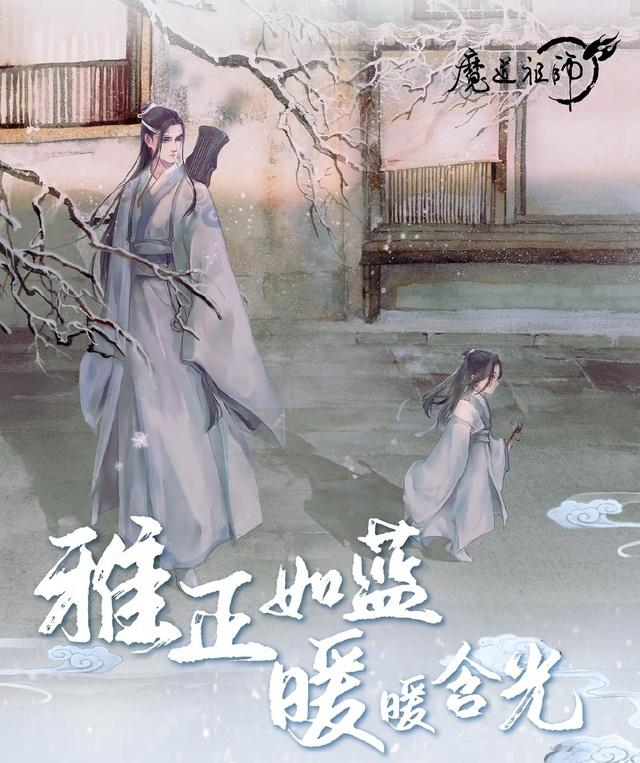 「魔道祖师」官方发布了蓝忘机生日周主题的贺图