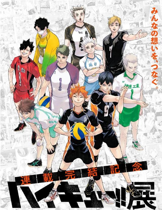 「排球少年」连载完结纪念原画展公开了日本全国巡回主视觉图