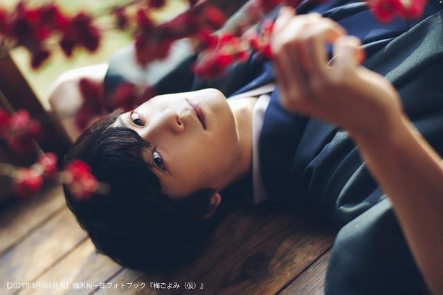 声优梅原裕一郎即将推出个人写真集「梅ごよみ」,发售日期为2021年3月8日