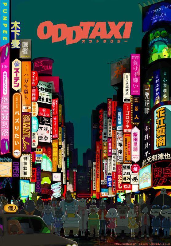原创动画「ODD TAXI」(オッドタクシー)前导视觉图公开,将于2021年4月播出