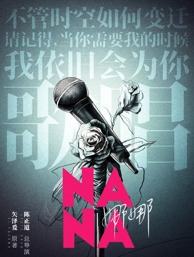 近日,官方公布了「NANA」国产电视剧的海报