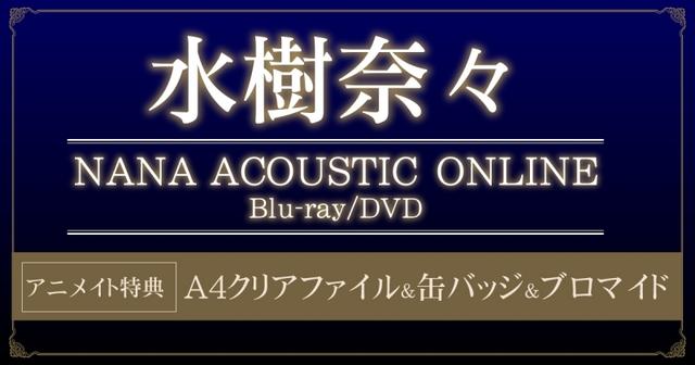 水树奈奈「NANA ACOUSTIC ONLINE」演唱会Live BD&DVD决定2021年4月7日发售