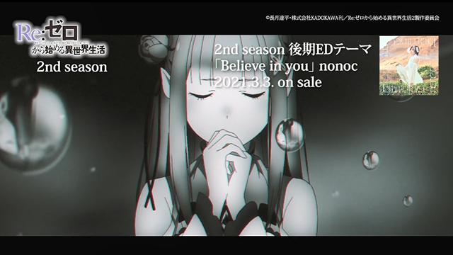 「Re:从零开始的异世界生活」第二季后篇ED主题曲「Believe in you」MV公开,后篇已于1月6日开始播出