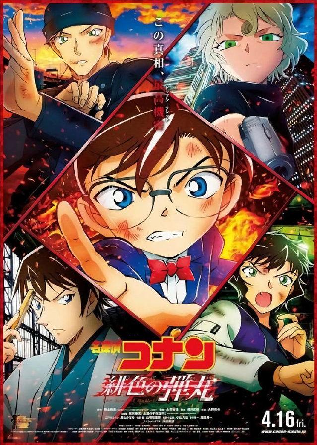 剧场版「名侦探柯南:绯色的弹丸」新海报公开,于4月16日上映