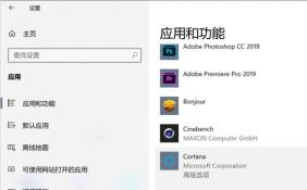Cortana功能如同鸡肋 Win10中如何关闭Cortana小娜的权限