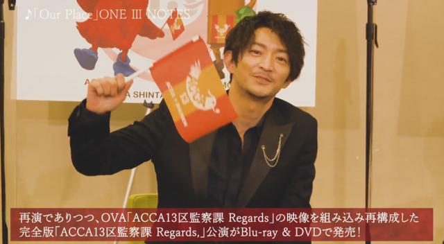 电视动画「ACCA13区监察课 Regards」公开了音乐剧的BD宣传CM