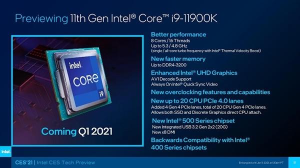 11代酷睿桌面CPU 3月16日发布 CPU的规格和价格全部公布
