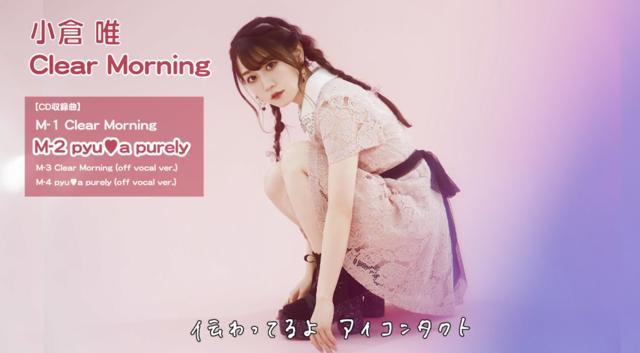 小仓唯单曲「pyu♥a purely」试听片段公开,专辑将于3月31日发售