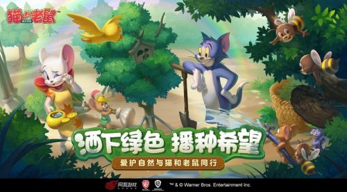 《猫和老鼠》植树节邀你做公益!让公益造林拥有你的名字!
