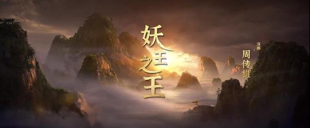 「西游记之再世妖王」主题曲「妖王之王」MV公开,影片将于2021年4月2日全国上映
