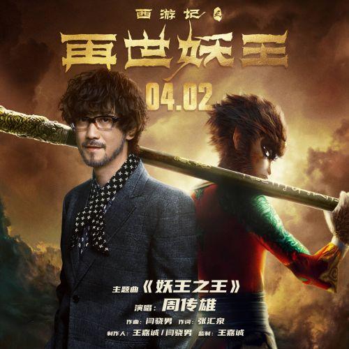 国漫电影《西游记之再世妖王》发布主题曲《妖王之王》MV
