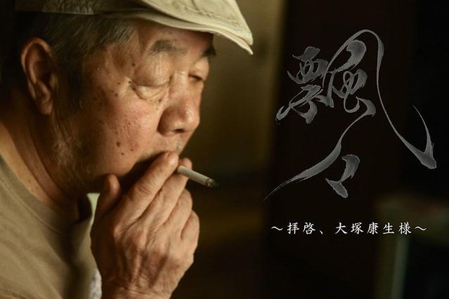 日本动画巨匠大冢康生逝世,享年89岁