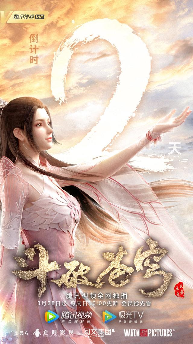 「斗破苍穹」第四季主题曲海报公开,于3月28日起每周日10:00播出