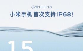 小米11 Ultra全球首发高透泄压阀 支持IP68防水