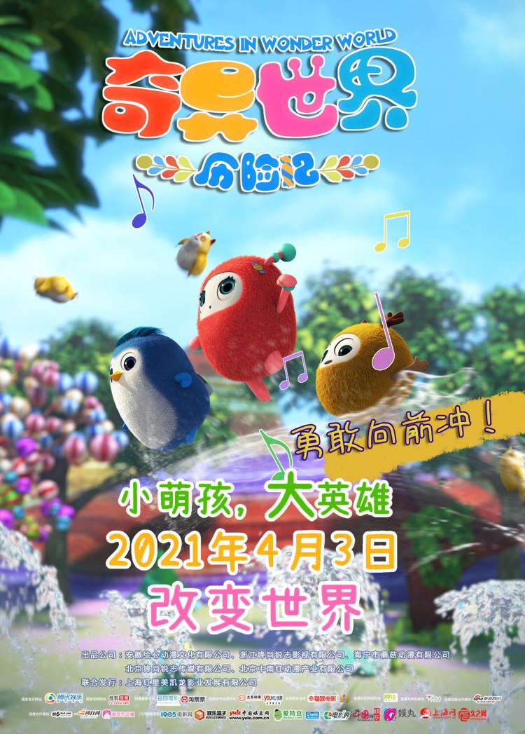 2D动画电影《奇异世界历险记》片方发布了主题曲海报和主题曲MV