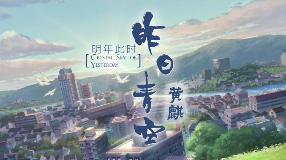 黄麒Eros翻唱的《昨日青空》 毕业特别版在2020年的毕业季上线