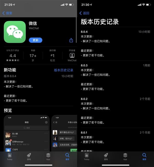 相隔仅10天 微信iOS版8.0.4正式发布