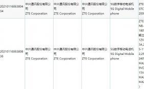 中兴 Axon30 Ultra 通过 3C 认证 预计将搭载骁龙 888 处理器