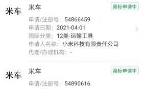 """小米正注册""""米车""""商标 或将成为小米造车的名称"""