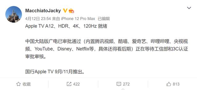 消息称Apple TV中国大陆版正式过审 搭载A12仿生处理器