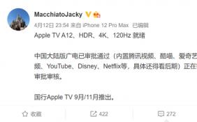 消息稱Apple TV中國大陸版正式過審 搭載A12仿生處理器