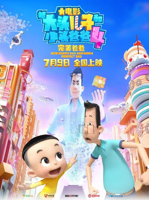 电影《新大头儿子和小头爸爸4:完美爸爸》正式宣布定档2021年7月9日,同时曝光海报