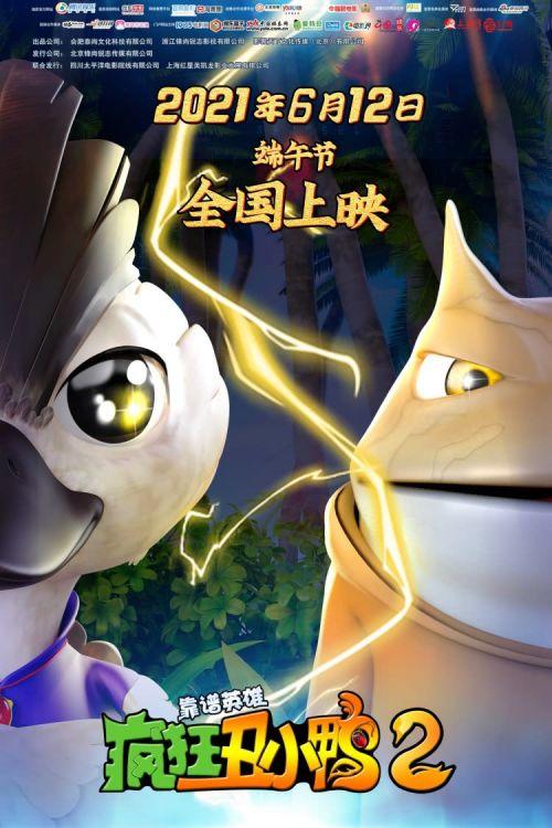 2D/3D动画电影《疯狂丑小鸭2靠谱英雄》6月12日端午节全国上映,我们拭目以待!