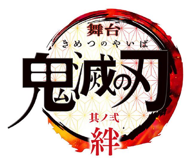 「鬼灭之刃」舞台剧续篇公开了出演阵容,于2021年8月在东京和大阪上演