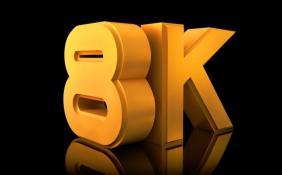 超高清视频产业规模快速增长 8K产业链加速成熟