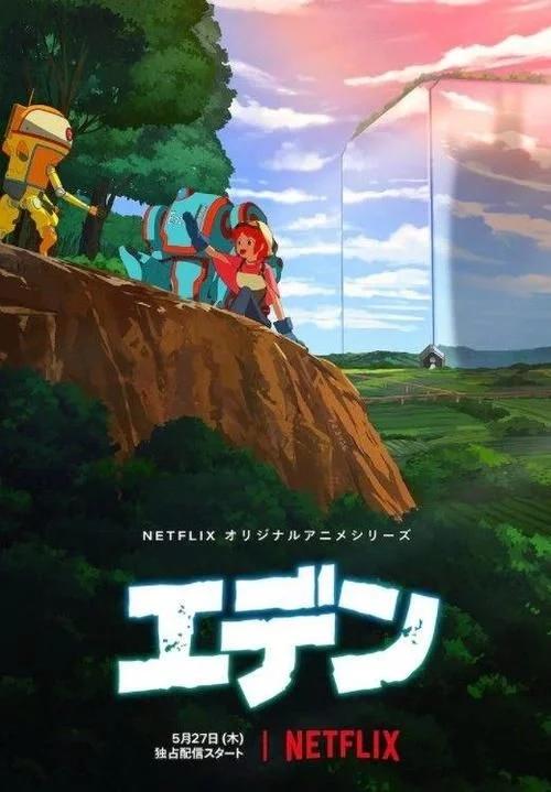 Netflix公布了旗下新作动画《伊甸》的中文预告片