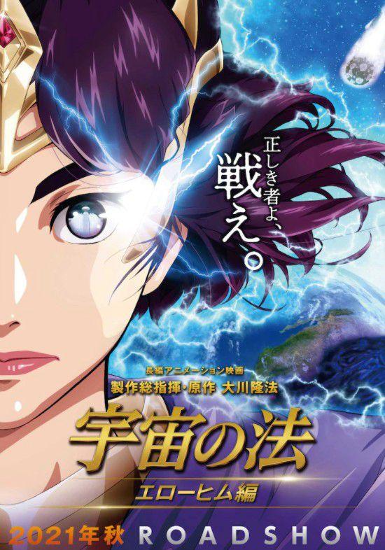 《宇宙之法:艾罗希姆篇》官方宣布将于今秋上映,同时公开了最新预告以及海报