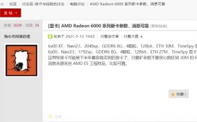 AMD RX 6600 (XT) 显卡参数曝光 两款产品均采用 Navi 23 GPU 核心