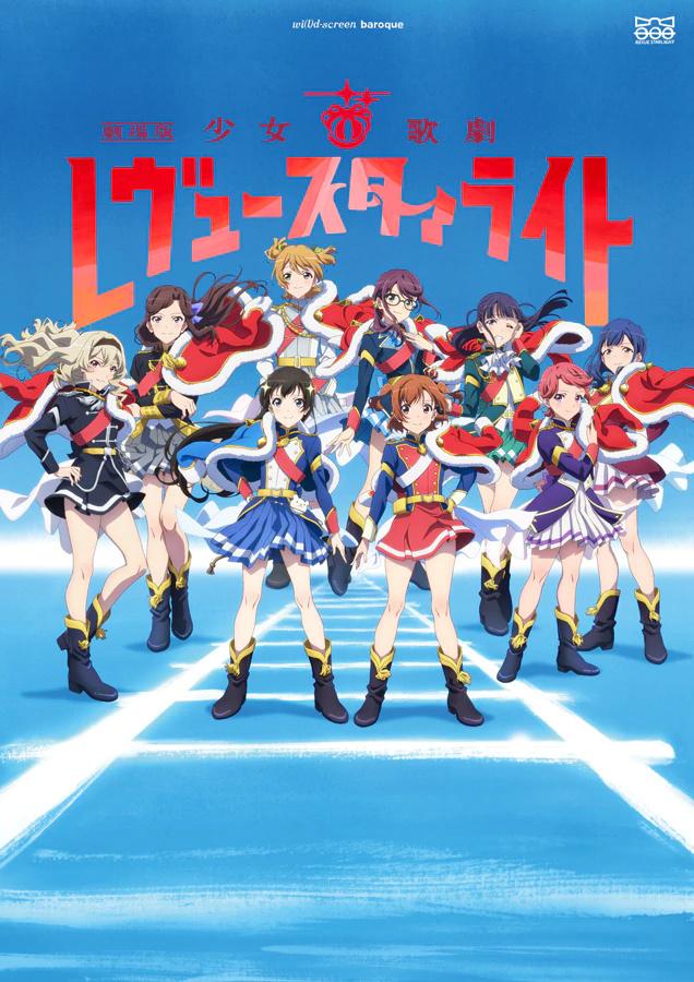 剧场版「少女☆歌剧 Revue Starlight」因疫情原因宣布延期到6月4日上映