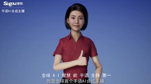 搜狗发布全球首个手语AI合成主播 技术突破解决听障难题