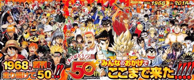 「周刊少年JUMP」24号封面及杂志内彩页公开,为日本发行量最高的连载漫画杂