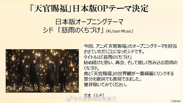 「天官赐福」官方公开了日语版OP的信息,日语版将于7月播出