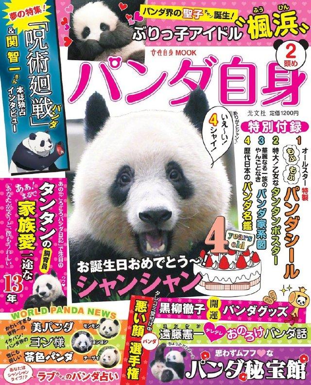 「パンダ自身 2頭め」宣布将刊登在动画「咒术回战」中为胖达配音的声优关智一的独家专访