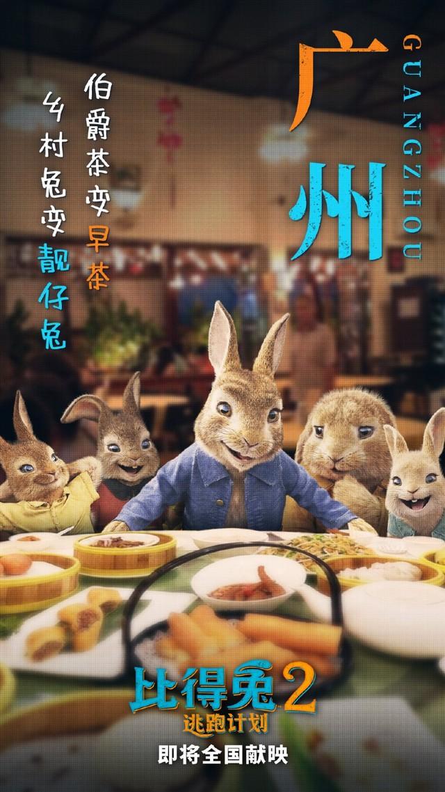 """动画电影「比得兔2:逃跑计划」发布了""""离家的诱惑""""版预告&海报"""