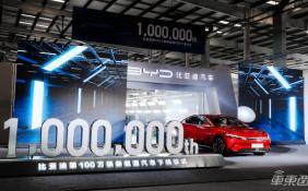比亚迪新能源车销量破百万 首批电动车月底出海挪威