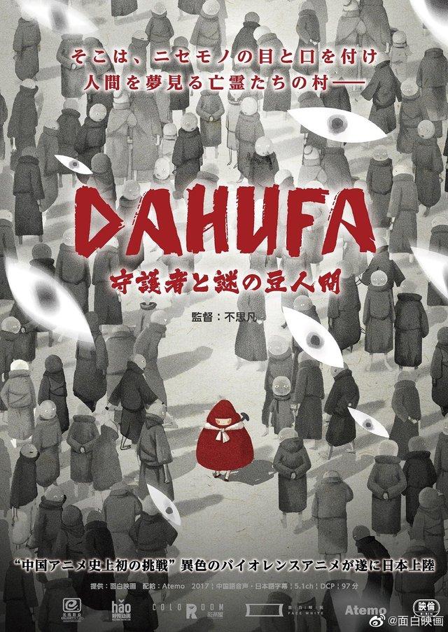 国产动画电影「大护法」发布日本版海报,将于今年年内在日本上映