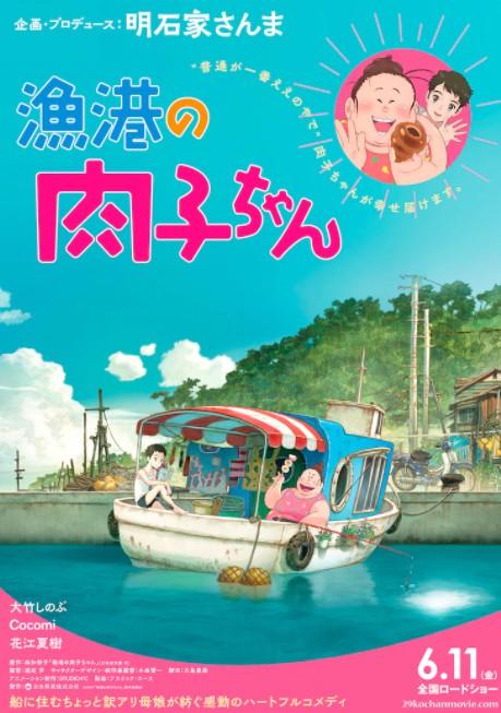 动画电影《渔港的肉子》官方公开特别宣传片,带来了主题歌《印象之诗》
