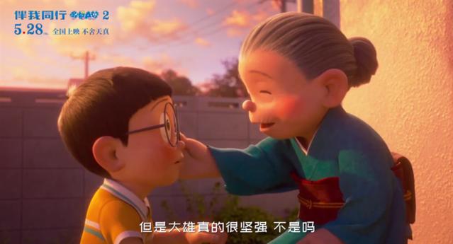 动画电影「哆啦A梦:伴我同行2」终极预告公开,将在5月28日全国上映!
